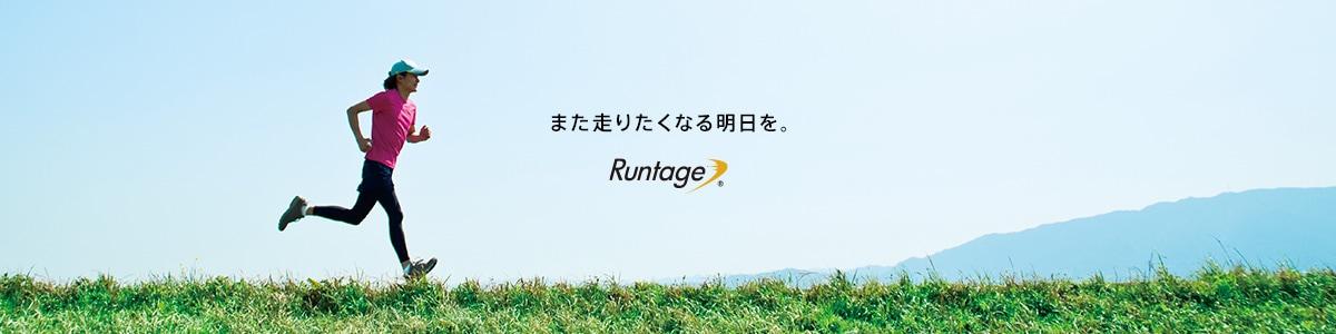 毎日は知りたくなる明日を、Runtage