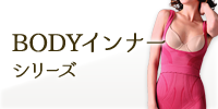 BODYインナー