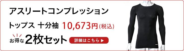 Runtage アスリートコンプレッションPRO トップス 10分袖 2枚セット 9,777円 はこちら!