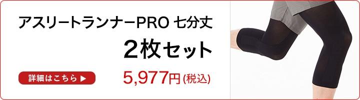 Runtage アスリートランナーPro 7分丈 2枚セット 5,480円 はこちら!