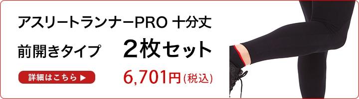 Runtage アスリートランナーPro 10分丈 フロントフライ 2枚セット 6,580円 はこちら!