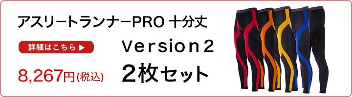Runtage アスリートランナーPro 10分丈 version2 2枚セット 7,580円 はこちら!