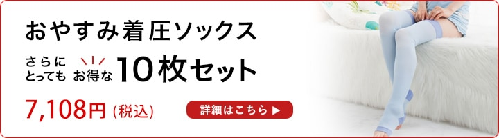おやすみ着圧ソックス コットン 10枚セット 6,980円 はこちら!