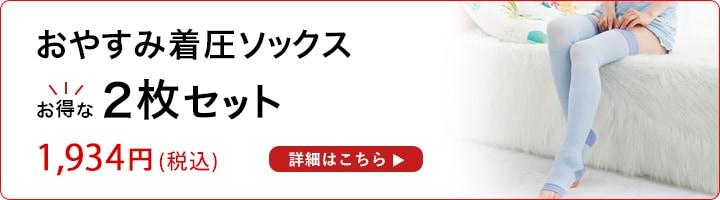 おやすみ着圧ソックス コットン 2枚セット 1,900円 はこちら!