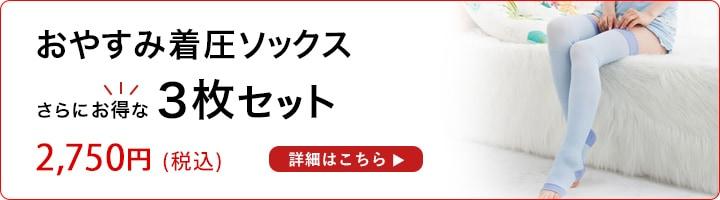 おやすみ着圧ソックス コットン 3枚セット 2,700円 はこちら!