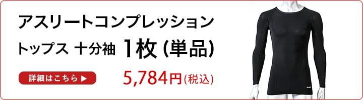 Runtage アスリートコンプレッションPRO トップス 10分袖 1枚 5,680円 はこちら!