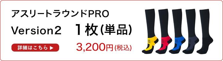 Runtage アスリートラウンドPRO(プロ)v2 ゴルフソックス 1足セット 3,000円 はこちら!