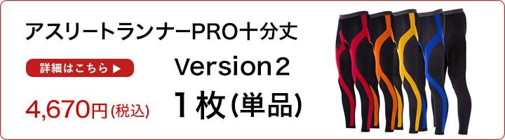 Runtage アスリートランナーPRO 10分丈 version2 1枚 4,280円 はこちら!