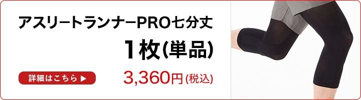 Runtage アスリートランナーPRO 7分丈 1枚 3,080円 はこちら!