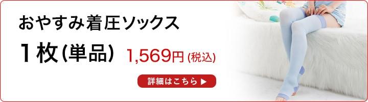 おやすみ着圧ソックス コットン 1足セット 990円 はこちら!