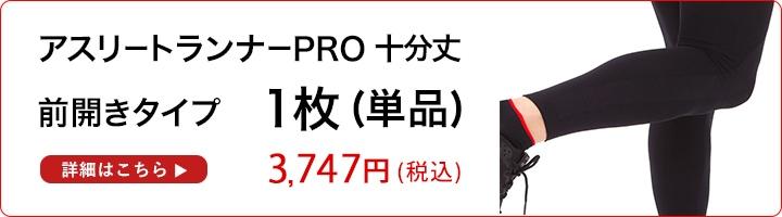 Runtage アスリートランナーPRO 10分丈 フロントフライ 1枚 3,680円 はこちら!