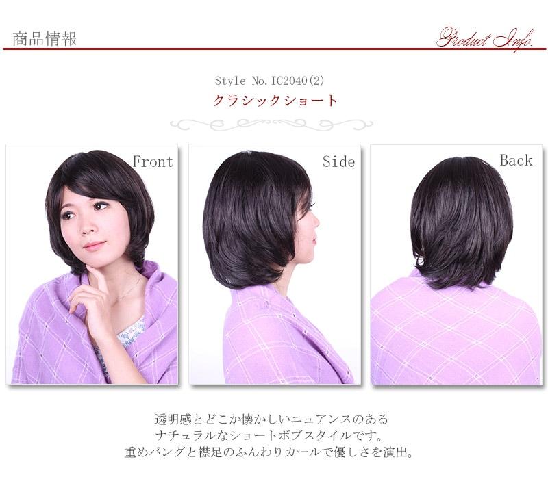 ウィッグ、フルウィッグ、カツラ、katura、おすすめ、安い、医療用としても使える自然さ重視のウィッグ!人工皮膚、耐熱、女性用、ウィック