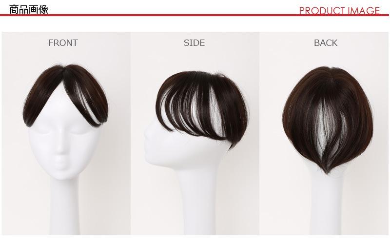 医療用 ウイッグ かつら 増毛 白髪隠し ボリュームアップ ミセス ポイントウィッグ 頭頂部 部分ヘアー つけ毛
