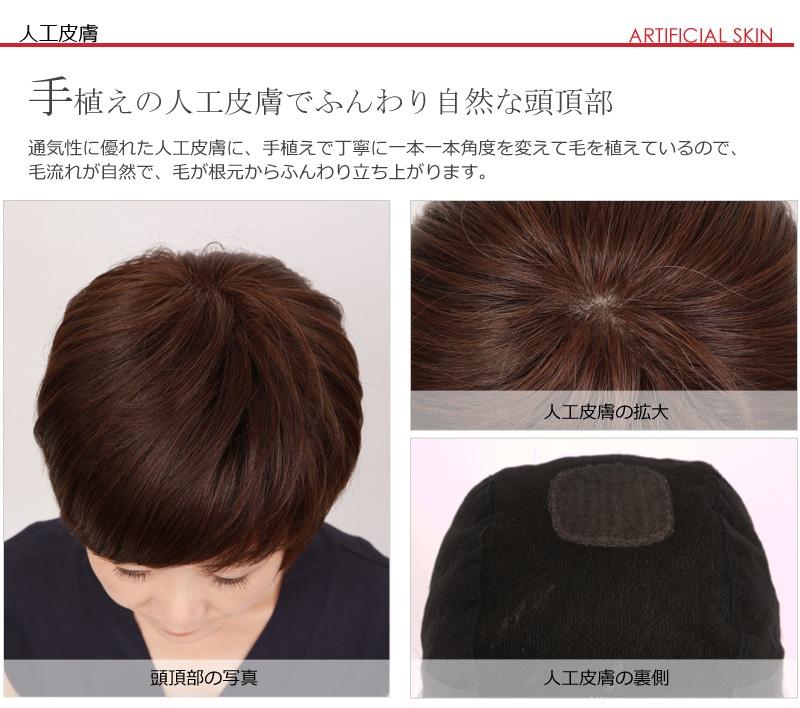 総手植えで毛が根元からふんわりと立ち上がるかつらの人工皮膚