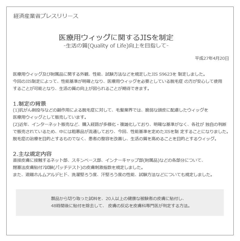 経済産業省プレスリリース 医療用ウィッグに関するJISを制定
