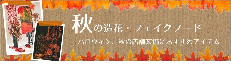 秋のディスプレイに最適な造花フェイクフード(食品サンプル)を集めページ。