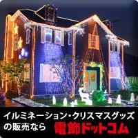 イルミネーション・クリスマスグッズの販売なら電飾ドットコム