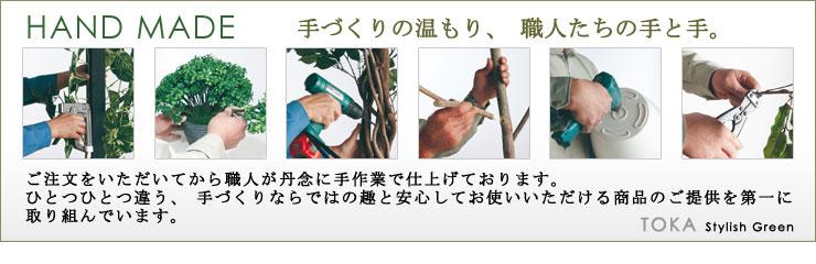 Hand Made【受注生産品】