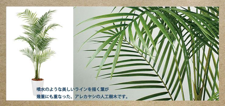噴水のような美しいラインを描く葉が幾重にも重なったアレカヤシの人工樹木です。