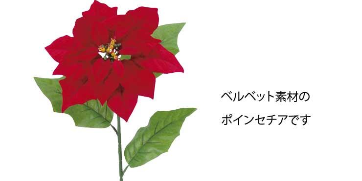 ヨーロピアンベルベットポインセチアスプレイ【送料区分:1】