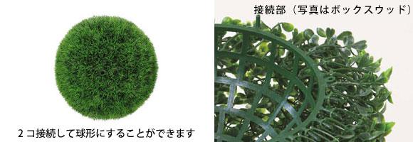 グリーングラスハーフボール