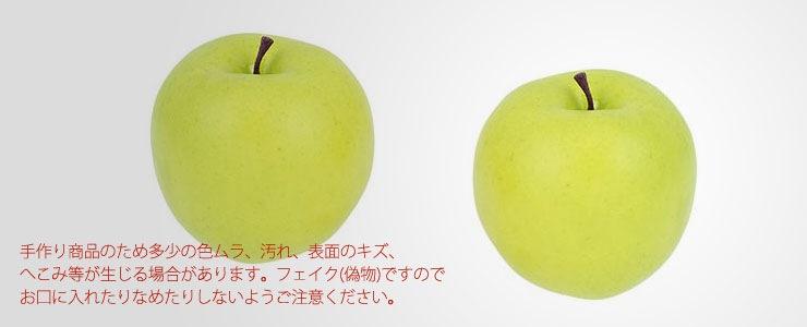 グリーンアップル