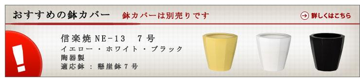 おすすめの鉢カバー