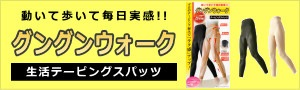 斎藤先生のグングンウォーク テーピングスパッツ10分丈