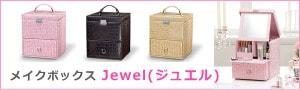 �ᥤ���ܥå��� Jewel ���奨�� ���?������Ĵ