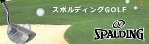 スポルディング ゴルフ用品