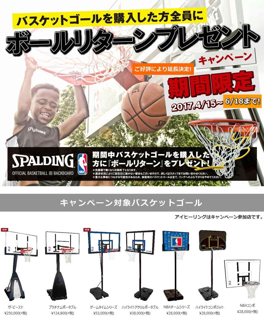 バスケットゴールキャンペーン2017春