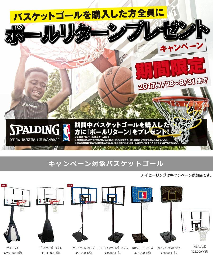 バスケットゴールキャンペーン2017夏