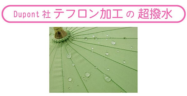 雨はじくテフロン加工