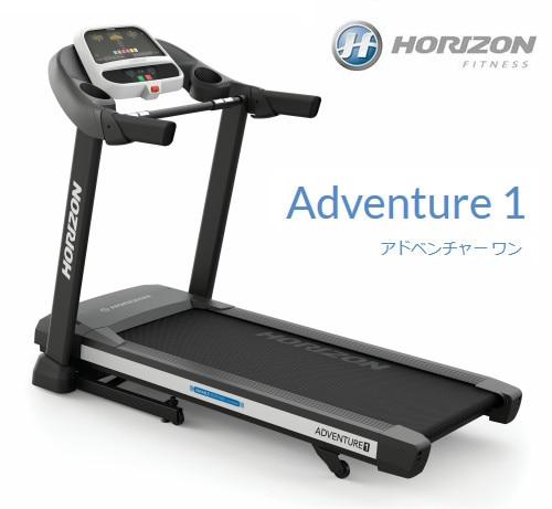 ホライゾン Adventure1 電動ルームランナーの商品画像