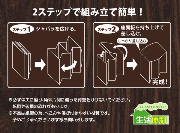 2ステップで組み立て簡単。