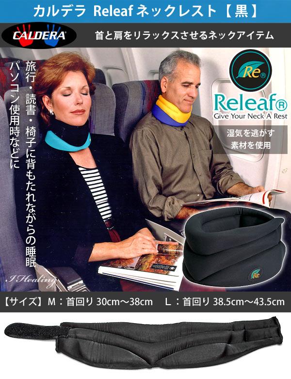 Releafネックレスト黒