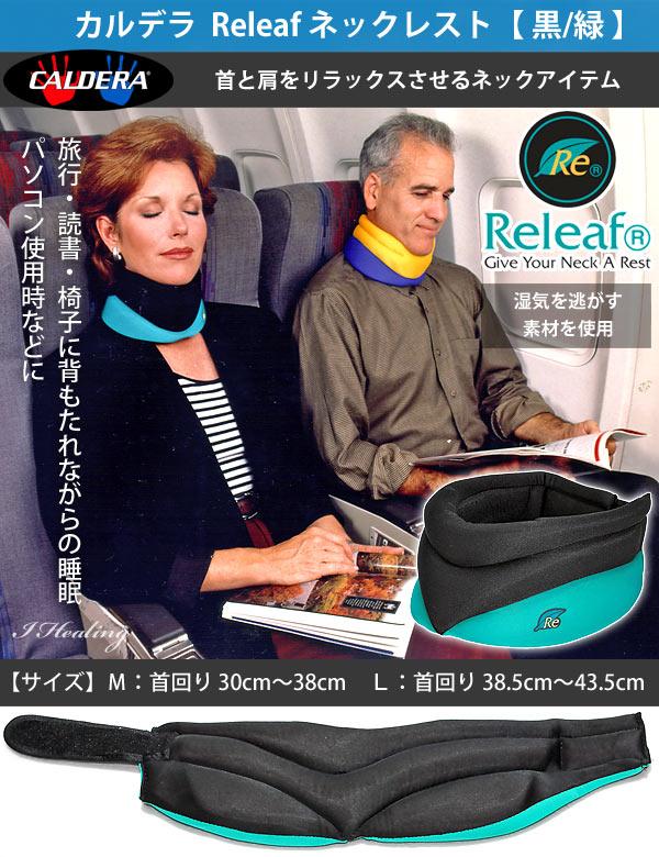 Releafネックレスト黒緑