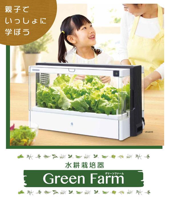 水耕栽培器 Green Farm