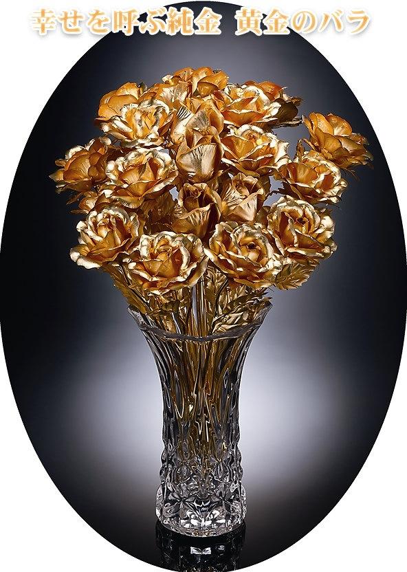 幸せを呼ぶ純金バラ10本セット