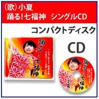 七福神CD
