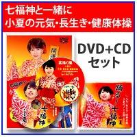 元気長生きDVD+CD