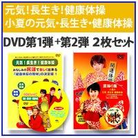 健康体操DVD2枚