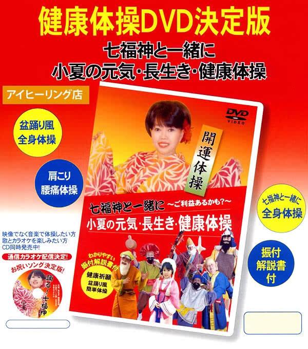 健康体操DVD