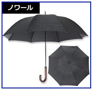 ノワール傘