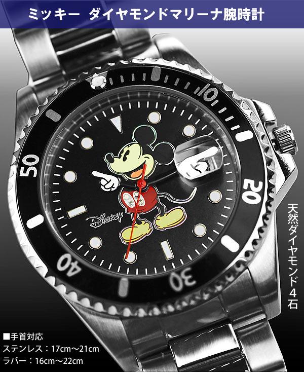 ダイヤモンドマリーナ腕時計