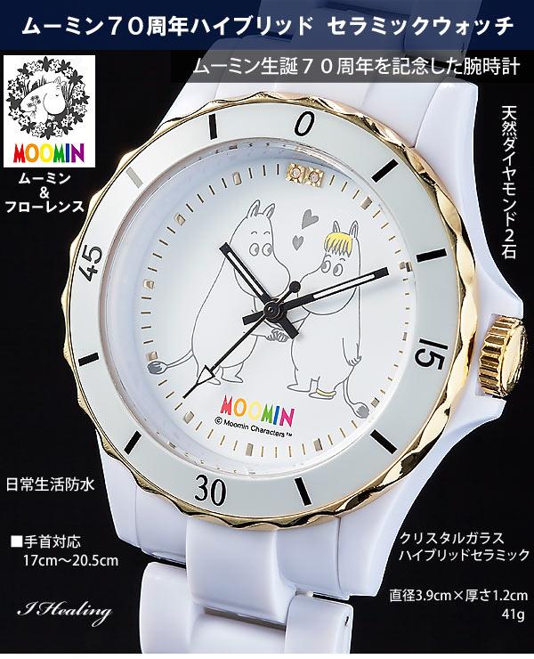 ムーミンとフローレンス腕時計