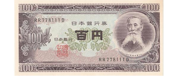 板垣100円紙幣