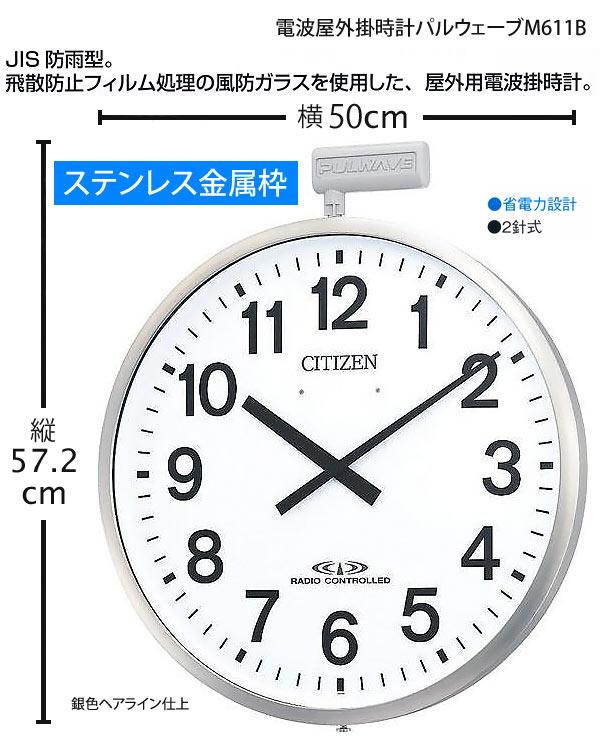 屋外時計パルウェーブM611B