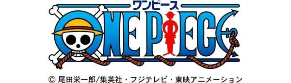 ワンピース (C)尾田栄一郎/集英社・フジテレビ・東映 アニメーション