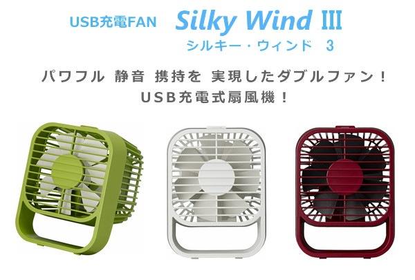 USB充電ファン シルキーウィンド3